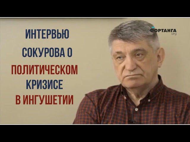 Сокуров о ситуации в Ингушетии