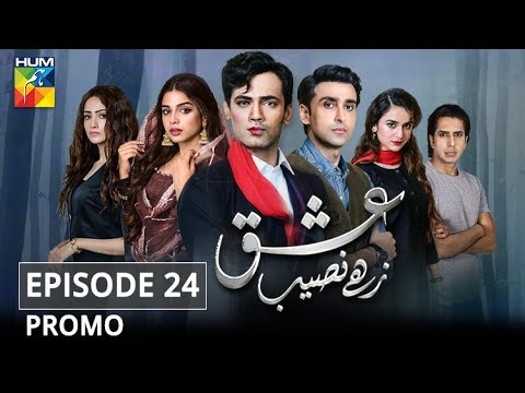 Ishq Zahe Naseeb Episode 24 Promo HUM TV Drama