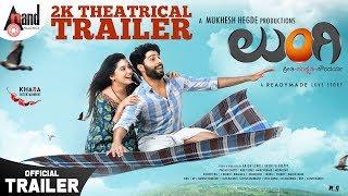Lungi | New 2K Theatrical Trailer | Pranav Hegde | Ahalya Suresh | Radhika Rao | Khara Entertainment