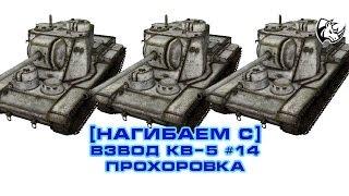 █▬█ █ ▀█▀ [Нагибаем с] Взвод КВ-5 #14: Прохоровка Встречный бой