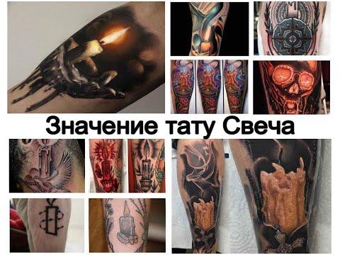 Значение тату Свеча - особенности рисунка и примеры для сайта tattoo-photo.ru