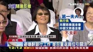 【TVBS】卸下「第一夫人」頭銜 平民周美青準時上班
