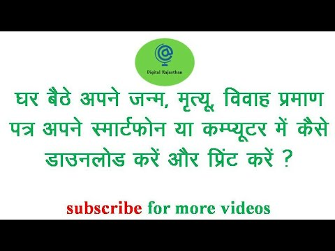 How to downloadprint birth death marriage certificate from pehchan how to downloadprint birth death marriage certificate from pehchan portal in smartphone computer digital rajasthan yadclub Image collections