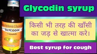 Glycodin syrup || किसी व तरह को खाँसी के लये best syrup || पूरी जानकारी हिंदी में ||