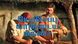 Who's son is Joseph, Jacob or Heli? (Tamil)