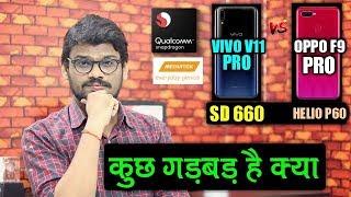 Vivo V11 Pro vs OPPO F9 Pro कुछ गड़बड़ है क्या ??