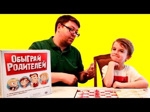 ФОМА УМНЕЕ ПАПЫ?! / Видео для детей / Игра Обыграй Родителей