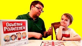 ФОМА УМНЕЕ ПАПЫ?! / Видео для детей / Игра