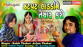 Jat Pat Laddine Tayar Karo   Rohit Thakor New Song | Arjun Thakor New Lagan Song | Gabbar Thakor