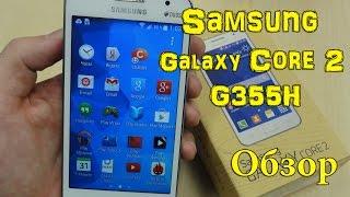 Samsung Galaxy Core 2 G355H Обзор смартфона(Цены и другие смартфоны купить можно здесь : 1) https://goo.gl/SXExqQ 2) https://goo.gl/4Sntob 3) https://goo.gl/0fXIxE Много дешевых чехлов..., 2014-11-05T15:08:28.000Z)