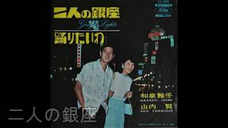 昭和41年(1966年)に発売された「二人の銀座」です。 和泉雅子 さん山内...
