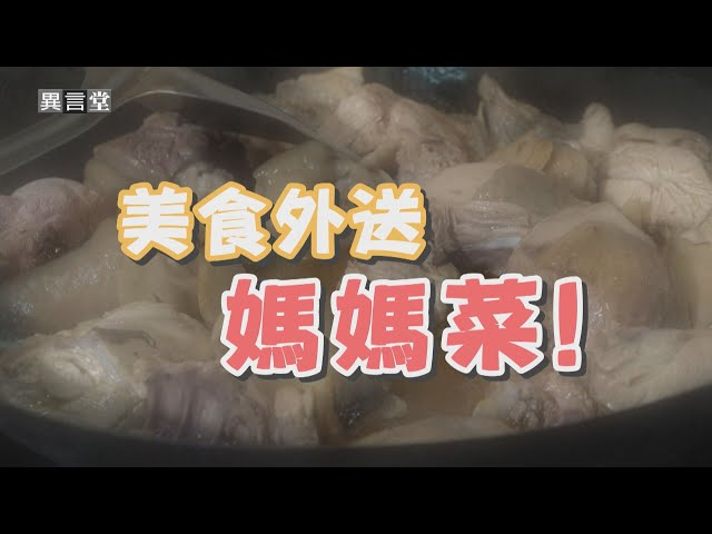 【民視異言堂】美食外送,媽媽菜!