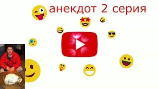 прикольные видео анекдоты 2 серия