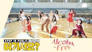 Download [방구석 여기서요?] 트와이스 TWICE - Alcohol-Free | 커버댄스 Dance Cover