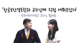 [교수님 짧터뷰] '항공보안경호학과'교수…