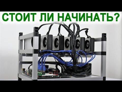 МАЙНИНГ ФЕРМА НА КАРТАХ ASUS 1060 DUAL 6 GB ИЗМЕНЕНИЕ биткоин,криптовалюта......