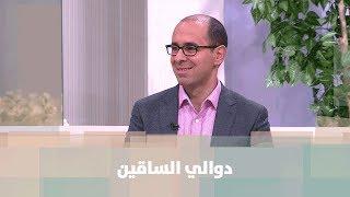 د. امير ملكاوي - احدث المعلومات بخصوص علاج دوالي الساقين - طب وصحة