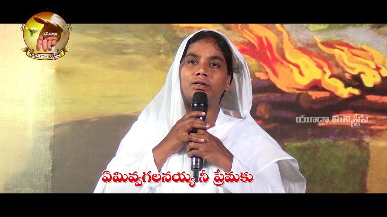 A New Religion M R Hasan: ఏమివ్వగలనయ్య నీప్రేమకు