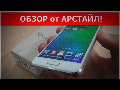 Samsung Galaxy Alpha SM-G850F / Арстайл /
