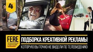 ПОДБОРКА КРЕАТИВНОЙ РЕКЛАМЫ - ЧАСТЬ 2 / Канал FERE : лучшая реклама : смотреть рекламу
