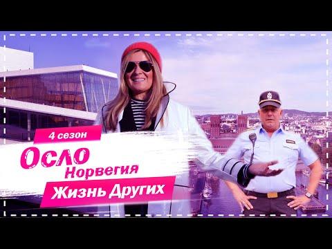 Осло - Норвегия   Идеальный город для жизни   Жизнь других   29.11.2020