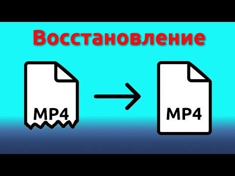 Как восстановить повреждённые Mp4 файлы