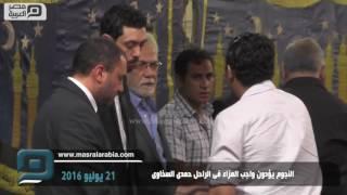 بالفيديو| النجوم يغيبون عن عزاء حمدي السخاوي