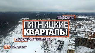 видео ЖК Новое Бисерово в Ногинске - официальный сайт,  цены от застройщика, квартиры в новостройке