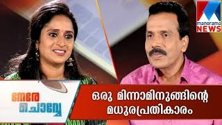 interview with actress surabhi lakshmi in nere chowe manorama news