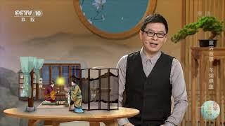 [百家说故事] 郦波讲述:廉洁故事 羊续悬鱼 | 课本中国