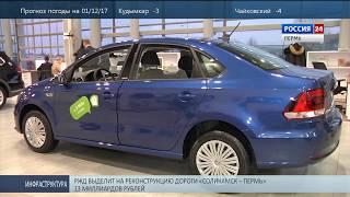 На покупке автомобиля можно сэкономить(, 2017-12-02T10:00:01.000Z)