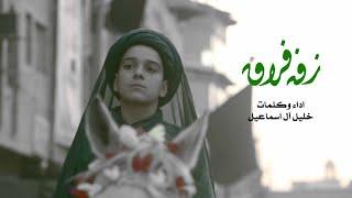 زفة فراق | الشاعر خليل آل اسماعيل 2020 - 1442 هـ