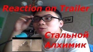 Моё мнение и реакция на трейлер Стальной Алхимик (Reaction on FullMetal Alchemist)