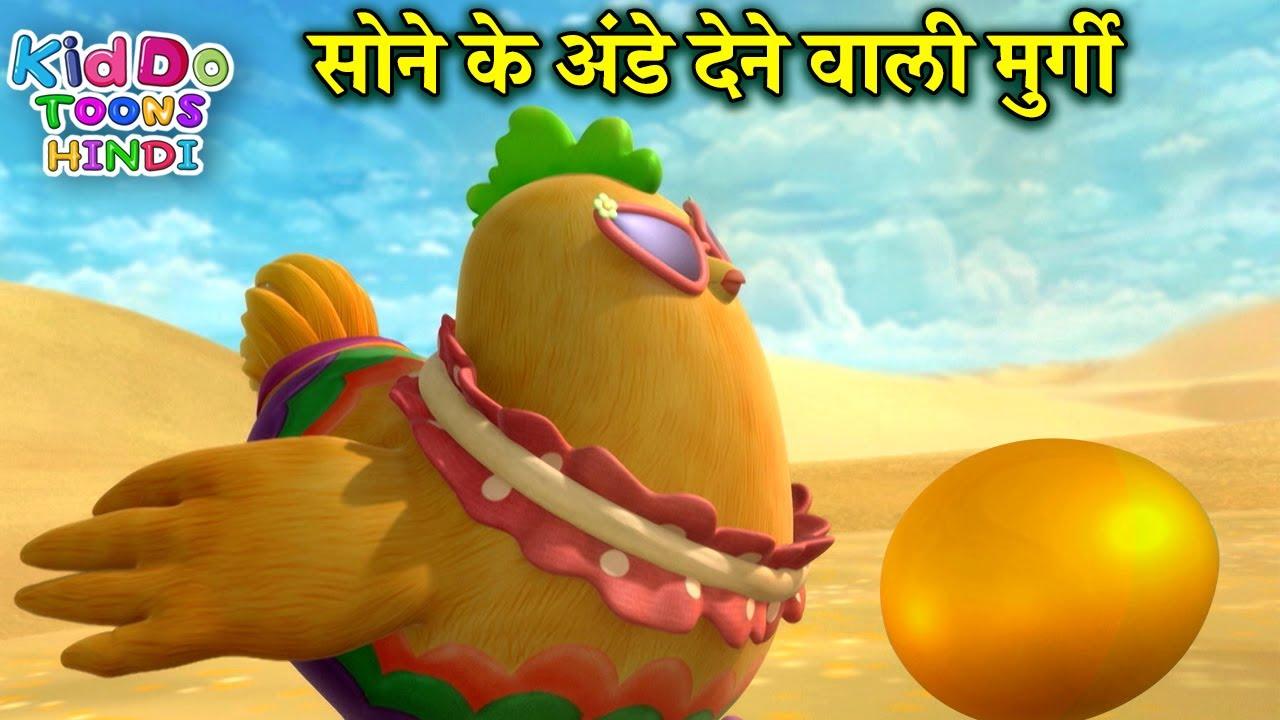 सोने के अंडे देने वाली मुर्गी 2   Gattu The Power Champ (GG Bond) Cartoon Stories   हिंदी कहानियां