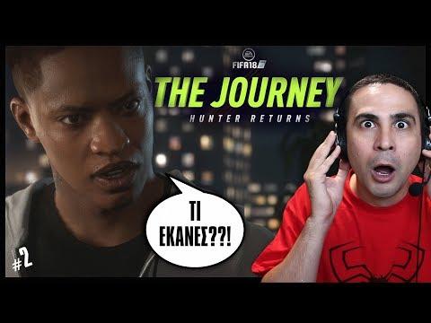 ΠΑΛΙ ΜΕ ΔΙΩΞΑΝΕ?! (Fifa 18: The Journey #2)