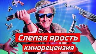Слепая ярость (1989) кинорецензия LFTL
