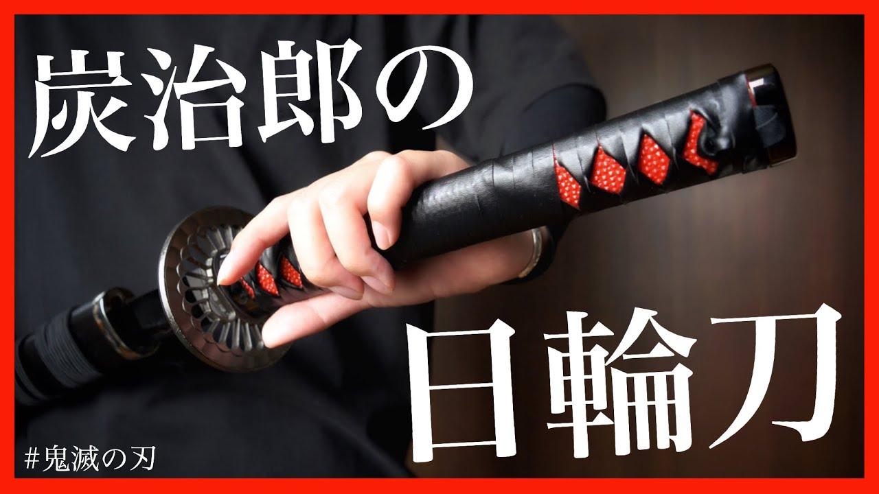 【鬼滅の刃】竈門炭治郎の日輪刀風の模造刀を買ってみました【忍屋】レビュー / Kimetsu no yaiba