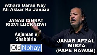 Athara Baras Kay Ali Akbar Ka Janaza - Old Noha from Lucknow