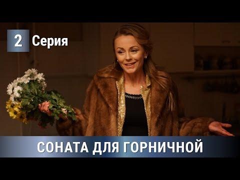 ПРЕМЬЕРА МЕЛОДРАМЫ 2020! Соната для горничной. 2 серия