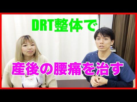 【産後 骨盤矯正】産後の腰痛をDRT整体で治す!!