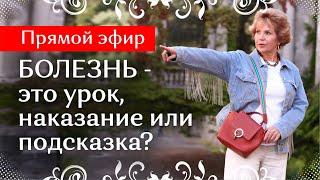 Болезнь - это урок, наказание или подсказка / Наталья Волкова