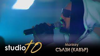 MONKEY - SALZI (COVER), 2020 / Мънки - Сълзи (Кавър)