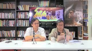 黃毓民 毓民踩場 171109 ep941 p2 of 3 杜汶澤作品空手道 值得港人支持