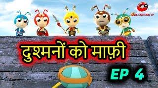 दुश्मनों को माफ़ी |  ANTS EPISODE 4 | Hindi cartoon for kids | Maha Cartoon Tv Adventure