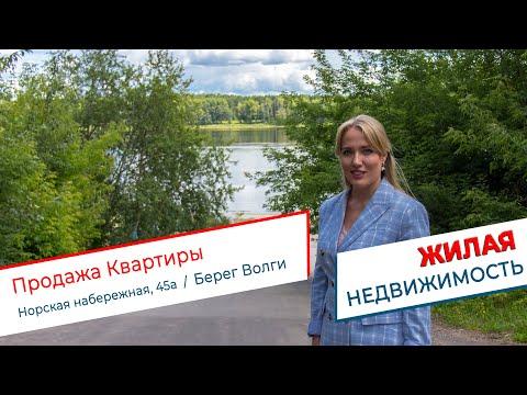 Обзор Квартиры в Доме на Набережной. Продажа недвижимости в Норском Ярославль.