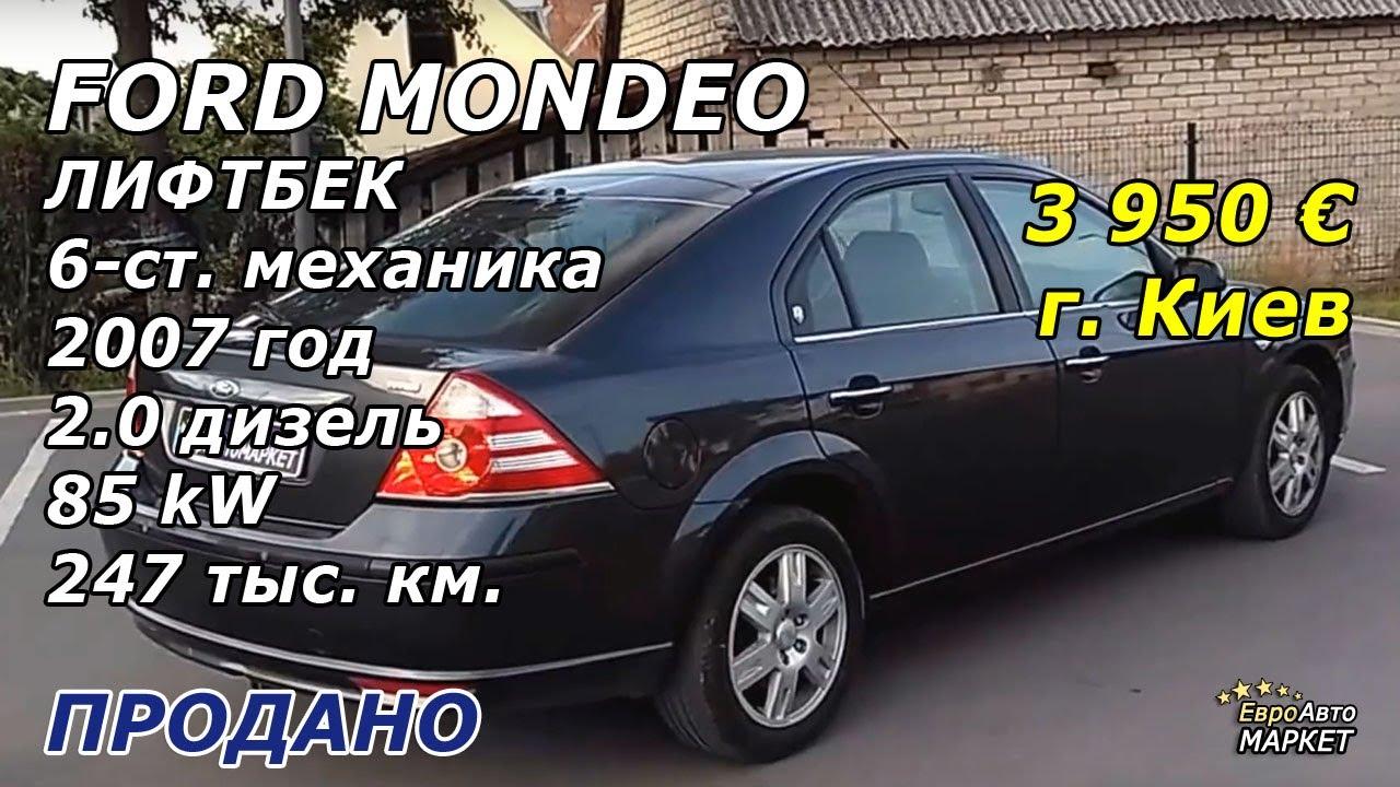 Купить форд мондео в украине. Предложения автосалонов ford: цена форд мондео, прайс-листы, объявления о продаже на avtosale. Ua. Продажа авто – новый ford mondeo 2017 и 2017 года выпуска по лучшей цене.