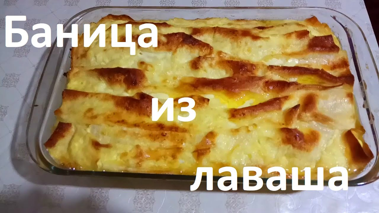 Баница из лаваша! Болгарское блюдо! Пирог из Лаваша с Творогом! Готовим ленивую баницу!