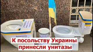 К посольству Украины принесли унитазы. Россия и Украина   СРОЧНЫЕ НОВОСТИ! / Видео
