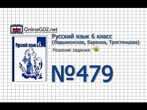 Задание № 479 — Русский язык 6 класс (Ладыженская, Баранов, Тростенцова)