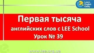 Английские слова от курсов английского, Киев, в серии видео уроков